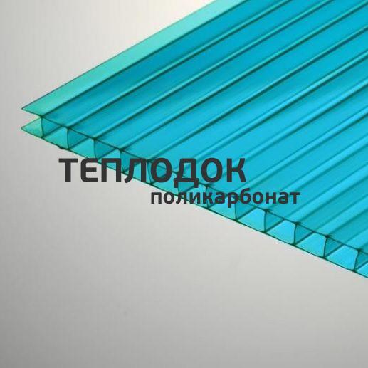 Сотовый поликарбонат 10 мм, бирюза